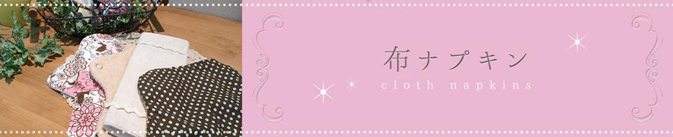布ナプキン | 福山で布ナプキンの販売