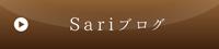 サーリーのブログ